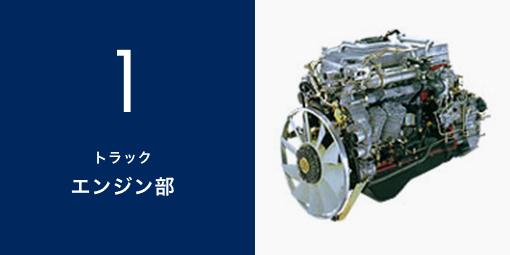 1 トラックエンジン部