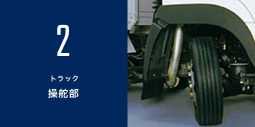 2 トラック操舵部